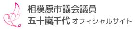 相模原市議会 五十嵐千代 オフィシャルサイト